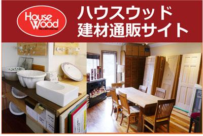 DIY建材通販サイト